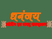 dhananjay jyotish vastu salahkar clients of Ayodhya Webosoft Company