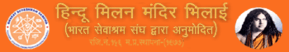 Hindu Milan Mandir Bhilai Ayodhya Webosoft Clients